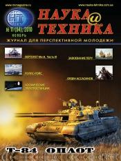 Наука и техника №11 11/2010