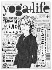 Yoga+Life №4 04/2012