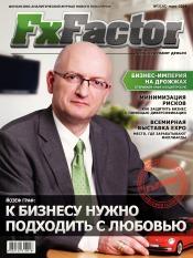 FxFactor №3 03/2014