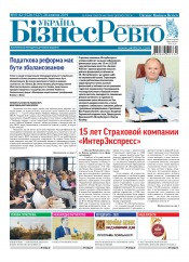 Україна Бізнес Ревю №41-42 10/2019