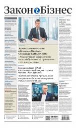 Закон і Бізнес (українською мовою) №12 03/2021