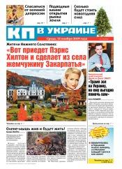 Комсомольская правда №174 11/2019