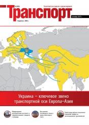 Транспорт №9 09/2017