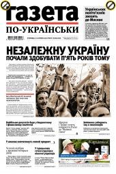 Газета по-українськи №64 08/2019