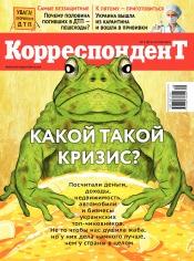 Корреспондент №9 05/2021