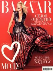 Harper's Bazaar №2 02/2014