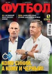 Футбол №61 08/2019
