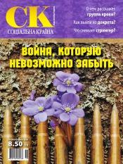 Соціальна країна №2 02/2012
