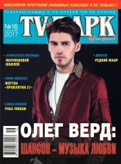 TV-Парк №16 04/2017