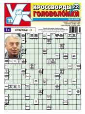Кроссворды и головоломки №22 05/2013