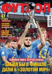 Футбол №51 07/2019