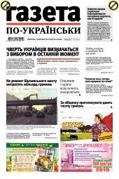 Газета по-українськи №22 03/2019