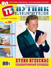 Спутник телезрителя №38 09/2013