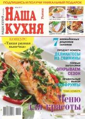 Наша кухня №5 05/2017