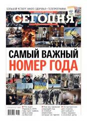 Сегодня. Киевский выпуск №278 12/2014