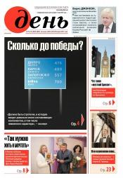День. На русском языке. (пятница) №75-76 04/2017