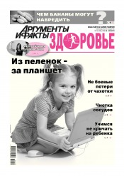 Аргументы и Факты. Здоровье №12 03/2018
