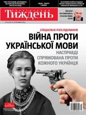 Український Тиждень №23 06/2013