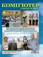 Комп'ютер у школі та сім'ї Науково-методичний журнал №5 08/2012