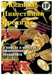 Фінанси Інвестиції Кредити №3 04/2011