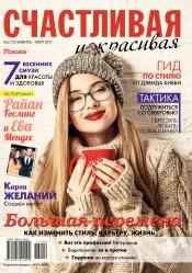 Счастливая и красивая №2 02/2017