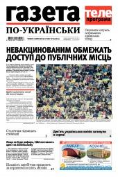 Газета по-українськи №36 09/2021