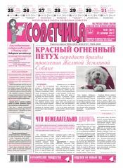 Советчица.Интересная газета полезных советов №51 12/2017
