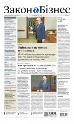 Закон і Бізнес (українською мовою) №13 03/2018