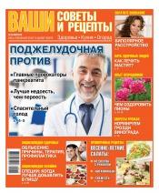 Ваши советы и рецепты. Здоровье. Кухня. Огород №19 05/2018