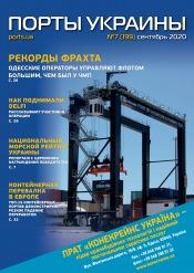 Порты Украины, Плюс №7 09/2020