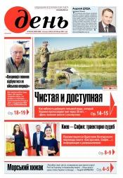 День. На русском языке. (пятница) №89-90 05/2021