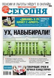 Сегодня. Киевский выпуск №133 07/2019