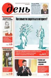 День. На русском языке №213 11/2019