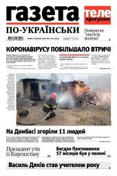 Газета по-українськи №41 10/2020
