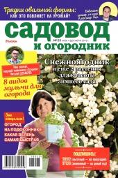 Садовод и огородник №23 11/2018