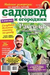 Садовод и огородник №9 05/2018