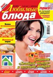 Любимые блюда №3 03/2013