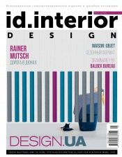 ID.Interior Design №3 03/2019