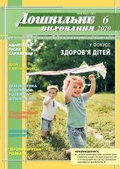 Дошкільне виховання №6 06/2020