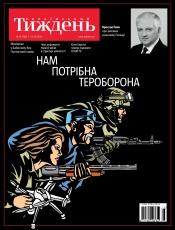 Український Тиждень №18 05/2021