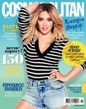 Cosmopolitan в Украине №3 03/2017