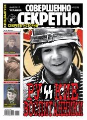 Совершенно секретно – Украина. Спецвыпуск №5 07/2019