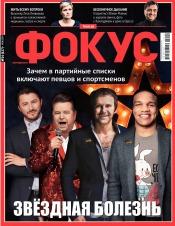 Еженедельник Фокус №24 06/2019