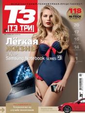 Т3 - Технологии Третьего тысячелетия №11 11/2012