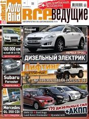 Auto Bild Все Ведущие №2 03/2012