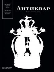Антиквар №10 10/2011