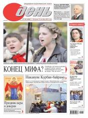 День. На русском языке №186 10/2013