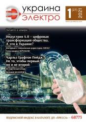 Украина Электро №1 05/2021