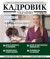 Кадровик України №7 07/2017