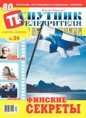 Спутник телезрителя №34 08/2020